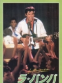 LA BAMBA Original JAPAN Movie Program  LOU DIAMOND PHILLIPS