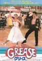 OLIVIA NEWTON-JOHN Grease JAPAN Promo Movie Flyer JOHN TRAVOLTA