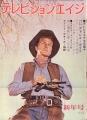 ERIC FLEMING Television Age (1/62) JAPAN Magazine