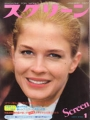CANDICE BERGEN Screen (1/77) JAPAN Magazine