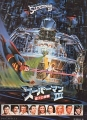 SUPERMAN III Original JAPAN Movie Progam! CHRISTOPHER REEVE