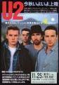 U2 1989 JAPAN Promo Tour Flyer