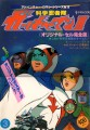 GATCHAMAN II (BATTLE OF THE PLANETS) JAPAN Big-Size Picture Book