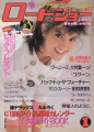 PHOEBE CATES Roadshow (1/86) JAPAN Magazine