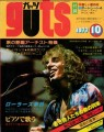 PETER FRAMPTON Guts (10/77) JAPAN Magazine