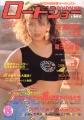 SOPHIE MARCEAU Roadshow (8/86) JAPAN Magazine