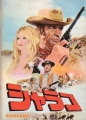 BRIGITTE BARDOT Shalako JAPAN Movie Program