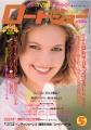 DIANE LANE Roadshow (5/84) JAPAN Magazine