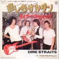 DIRE STRAITS Sultans Of Swing JAPAN 7