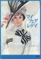 AUDREY HEPBURN My Fair Lady JAPAN Movie Program Reissue