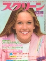 DIANE LANE Screen (10/80) JAPAN Magazine
