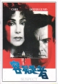 CHER Suspect JAPAN Movie Program
