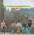 ROSETTA STONE Interview Flexi Disc JAPAN 7
