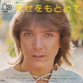 DAVID CASSIDY Lookin' For A Good Time JAPAN 7