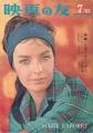 MARIE LAFORET Eiga No Tomo (7/63) JAPAN Magazine