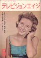 PATTY DUKE Television Age (5/65) JAPAN Magazine