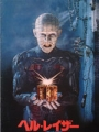 HELLRAISER Original JAPAN Movie Program CLIVE BARKER