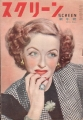 BETTE DAVIS Screen (1/49) JAPAN Magazine