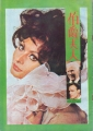 A COUNTESS FROM HONG KONG Original JAPAN Movie Program SOPHIA LOREN
