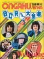 BAY CITY ROLLERS Ongaku Senka Special Welcome BCR JAPAN Magazine
