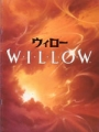 WILLOW Original JAPAN Movie Program    VAL KILMER
