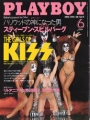 KISS Playboy (6/99) JAPAN Magazine