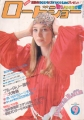 DEBORAH RAFFIN Roadshow (9/76) JAPAN Magazine