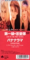 BANANARAMA Love In The First Degree JAPAN CD3