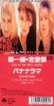 BANANARAMA Love In The First Degree JAPAN CD3