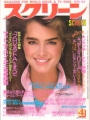 BROOKE SHIELDS Screen (4/84) JAPAN Magazine