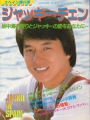JACKIE CHAN Young Idol Now Special Issue From Spain JAPAN Picture Book