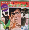 BRUCE LEE Theme From The Green Hornet JAPAN 7''