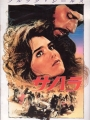 BROOKE SHIELDS Sahara JAPAN Movie Program