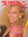 CHERYL LADD Screen (3/80) JAPAN Magazine