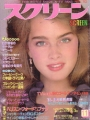 BROOKE SHIELDS Screen (11/82) JAPAN Magazine