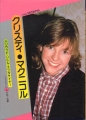 KRISTY McNICHOL Cine Album JAPAN Picture Book