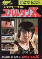 JACKIE CHAN In Spartan X: Photo Book JAPAN Picture Book