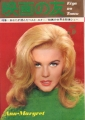 ANN-MARGRET Eiga No Tomo (5/66) JAPAN Magazine
