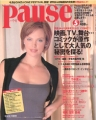 CHARLIZE THERON Pause (5/99) JAPAN Magazine
