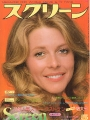 LINDSAY WAGNER Screen (5/78) JAPAN Magazine