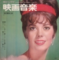 NATALIE WOOD Screen Music In Stereo (No.31) JAPAN 8