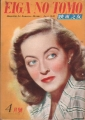 BETTE DAVIS Eiga No Tomo (4/48) JAPAN Magazine