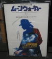 MICHAEL JACKSON Moonwalker JAPAN Movie Poster (silhouette)