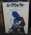 MICHAEL JACKSON Moonwalker JAPAN Movie Poster (silhouette)