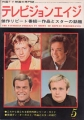 MAN FROM UNCLE Television Age (5/71) JAPAN Magazine