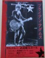 BRYAN ADAMS 18 Til I Die 1997 JAPAN Promo Tour Flyer