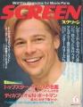 BRAD PITT Screen (6/97) JAPAN Movie Magazine