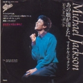 MICHAEL JACKSON She's Out Of My Life JAPAN 7