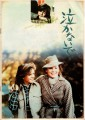ONLY WHEN I LAUGH Original JAPAN Movie Program KRISTY McNICHOL MARSHA MASON