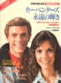CARPENTERS Mook 21 JAPAN Book